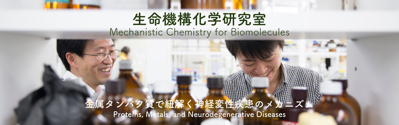 Furukawa Lab